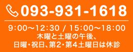 午前9:00〜12:30 午後14:30〜18:00(木曜と土曜の午後、第2・第4土曜、日曜、祝日は休診)